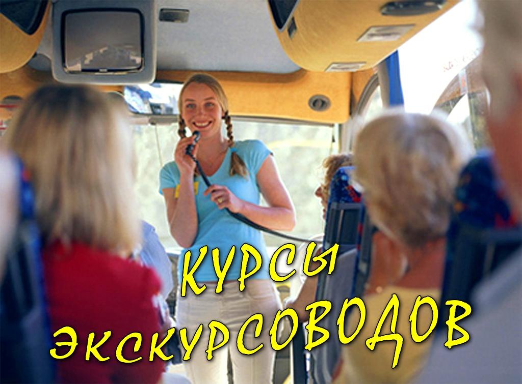 Туризма администрации Находки. Бесплатную автобусную экскурси…