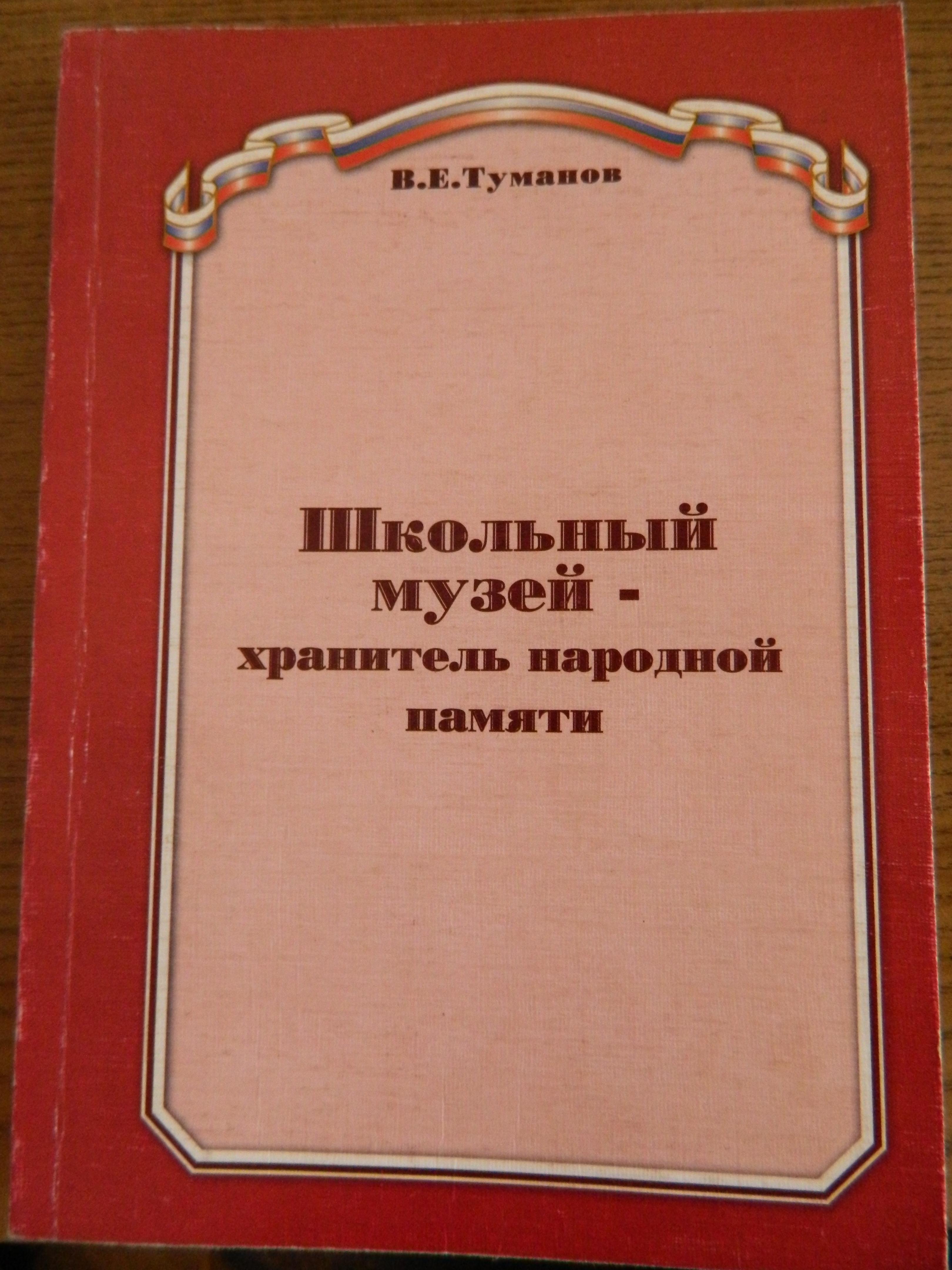 Программа Школьных Кружков